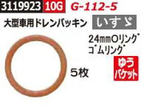 大型車用ドレンパッキン 24mmOリングゴムリング 5枚 いすず G-112-5 【REX2018】