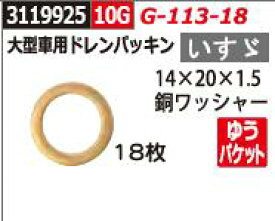 大型車用ドレンパッキン 銅ワッシャー 14×20×1.5 18枚 いすず G-113-18 【REX2018】