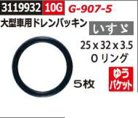 大型車用ドレンパッキン Oリング 25×32×3.5 5枚 いすず G-907-5 【REX2018】