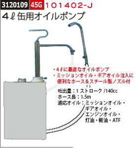 4L缶用オイルポンプ 101402-J 【REX2018】