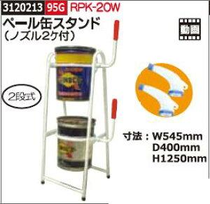 ペール缶スタンド(ノズル2ケ付) RPK-20W 【REX2018】