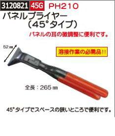 パネルプライヤー(45°タイプ) PH210 【REX2018】溶接工具 パネル耳 調整