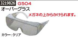オーバーグラス G504 【REX2018】保護めがね