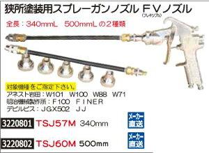 狭所塗装用スプレーガンノズルFVノズル 340mm TSJ57M 【REX2018】