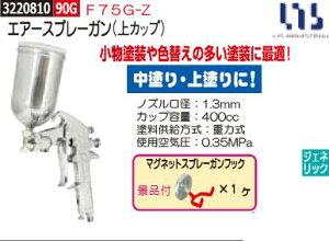 エアースプレーガン(上カップ) ノズル口径1.3mm F75G-Z 【REX2018】板金塗装