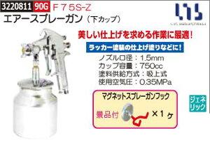 エアースプレーガン(下カップ) ノズル口径1.5mm F75S-Z 【REX2018】板金塗装