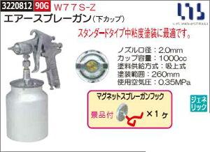 エアースプレーガン(下カップ) ノズル口径2.0mm F77S-Z 【REX2018】板金塗装
