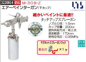 エアーペインターガン(下カップ) M-308-Z 【REX2018】板金塗装