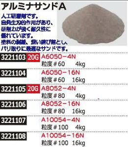 アルミサンドA 粒度#60 4kg A650-4N 【REX2018】