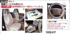 整備サービス4点セット 100セット PN-1 【REX2018】自動車整備 汚れ防止