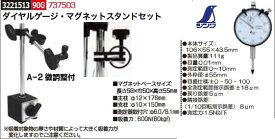 ダイヤルゲージ・マグネットスタンドセット 737503 【REX2018】