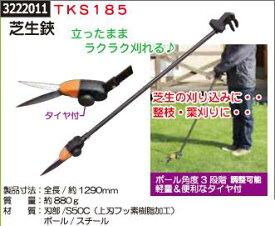 芝生鋏 TKS185 芝刈りカッター ロング 【REX2018】