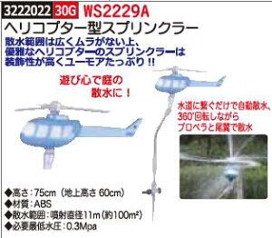 ヘリコプター型スプリンクラー WS2229A 面白散水機 【REX2018】