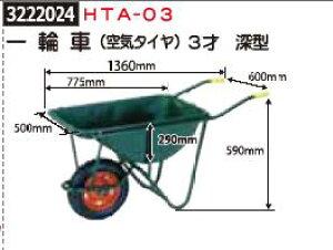 一輪車(空気タイヤ)3才 深型 HTA-03 台車 園芸 運搬車 【REX2018】
