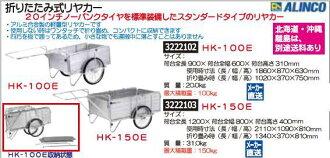 Folding bicycle-drawn cart maximum load capacity 150 kg HK-150E ALINCO