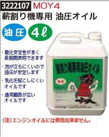 薪割り機専用 油圧オイル MOY4 【REX2018】