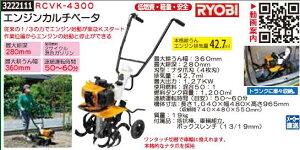 エンジンカルチベータ RCVK-4300 RYOBI 耕運機 【REX2018】