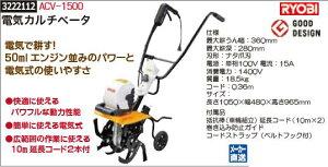 電気カルチベータ ACV-1500 RYOBI 電気耕運機 【REX2018】