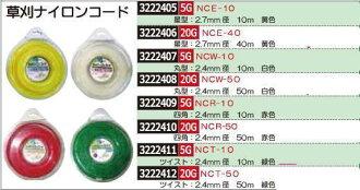 풀베기 나일론 코드성형:2.4 mm 지름 50 m백색 NCW-50