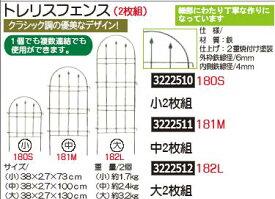 トレリスフェンス 小2枚組 180S 園芸用骨組み 【REX2018】