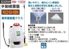 手動噴霧器 RW-10DX KOSHIN 農薬散布機 【REX2018】