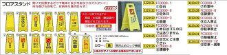 대형 전기스탠드 발밑에 주의해 주세요 FC3000-5 중국어 한국어 표지 접는 간판