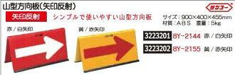 산형방향판(화살표 반사) 노랑/빨강 화살표 8 Y-2155 산코 업무용 안내 간판