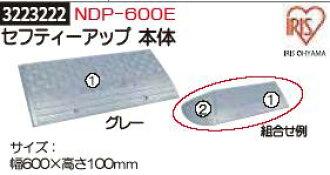 세후티압 본체 NDP-600 E IRIS 삼각 슬로프 차고