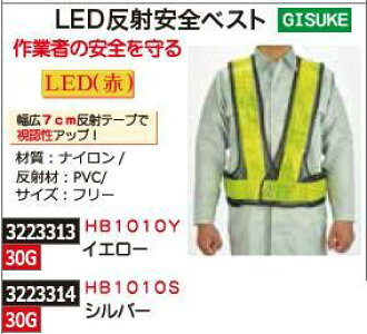 LED反射安全最好銀子HB1010S GISUKE