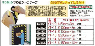(이)나 짚이나 호랑이 테이프 50 mm×10 m 1권YT-14 시마 시마 안전 표지