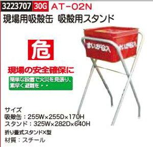 現場用吸殻缶 吸殻用スタンド AT-02N 業務用大型灰皿 【REX2018】