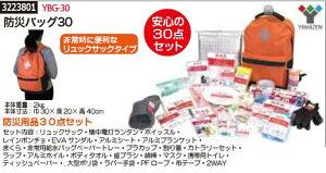 防災バッグ30 YBG-30 YAMAZEN 防火・防災用品 セット 【REX2018】