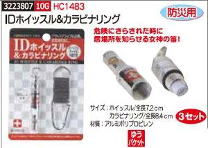 防災用 IDホイッスル&カラビナリング 3セット HC1483 防災笛 【REX2018】
