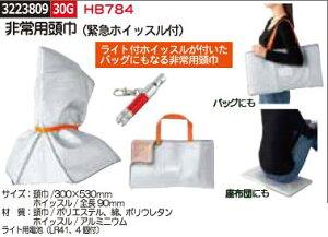 非常用頭巾(緊急ホイッスル付) HB784 防災用品 【REX2018】