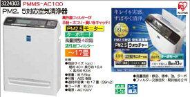 PM2.5対応空気清浄器 PMMS-AC100 IRIS 【REX2018】