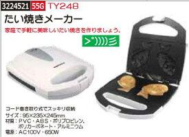 たい焼きメーカー TY248 たいやき器 【REX2018】