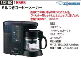 ミルつきコーヒーメーカー 155S5 ZOJIRUSHI 【REX2018】