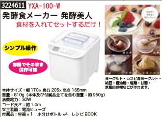 Fermentation food maker fermentation beautiful woman YXA-100-W yogurt maker