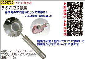 うろこ取り銀鱗 PR-03093 【REX2018】