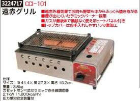 遠赤グリル CCI-101 【REX2018】