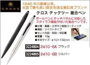 クロステックツー複合ペン シルバー 241G-8B 高級ボールペン 【REX2018】