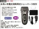 水洗い充電交流両用式シェーバー3枚刃 SR-185 電気髭剃り 【REX2018】