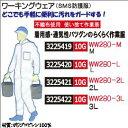 ワーキングウェア(SMS防護服) M WW280-M メカニック ワークウェア らくらく 作業服 【REX2018】
