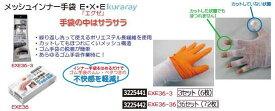 メッシュインナー手袋E・X・E 36セット(72枚) EXE36-36 メカニック ビニール手袋 【REX2018】