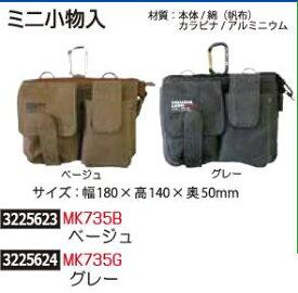 ミニ小物入 ベージュ MK735B 鞄 バッグ 腰袋 ツールバッグ 【REX2018】