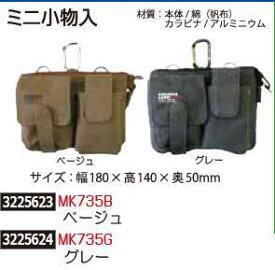 ミニ小物入 グレー MK735G 鞄 バッグ 腰袋 ツールバッグ 【REX2018】