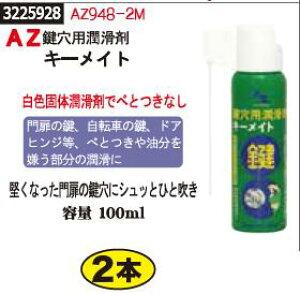 AZ鍵穴用潤滑剤キーメイト 2本 AZ94-2M 扉 ドア 自転車 鍵 潤滑 【REX2018】