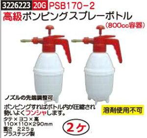 高級ポンピングスプレーボトル(800cc容器) 2ヶ PSB170-2 スプレーボトル 洗浄ガン 園芸 【REX2018】