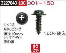 ネジ +ナベ Aタッピング 亜鉛黒 4×12 001-150 ネジ関連部品【REX2018】