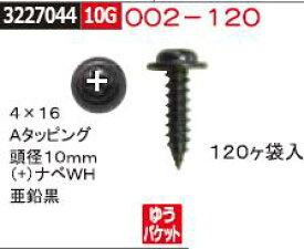 ネジ +ナベ Aタッピング 亜鉛黒 4×16 002-120 ネジ関連部品【REX2018】